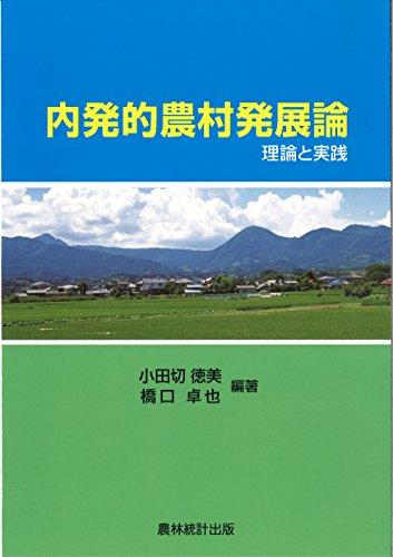 内発的農村発展論―理論と実践の詳細を見る
