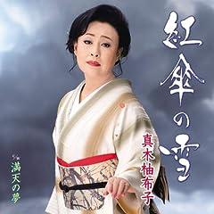 真木柚布子「満天の夢」のCDジャケット