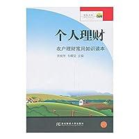 个人理财(农户理财常用知识读本)/金色乡村