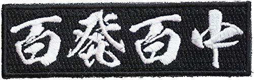 [Japan Import] 100% Embroidery Japan Embroidered Morale Hyappatsu Hyakuchu Kanji A0610
