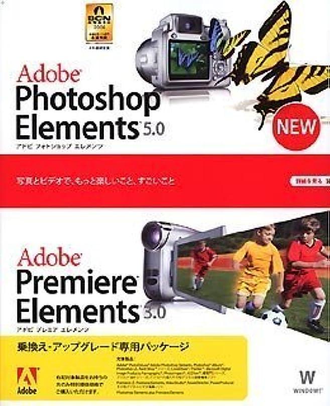 医薬代替案激しいAdobe Photoshop Elements 5.0 plus Adobe Premiere Elements 3.0 日本語版 Windows版 アップグレード版