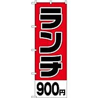 のぼり ランチ900円 H-776【宅配便】