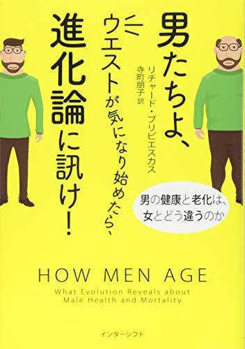 男たちよ、ウエストが気になり始めたら、進化論に訊け! : 男の健康と老化は、女とどう違うのか