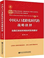 中国人口老龄化时代的战略抉择:当我们老的时候如何变得更好