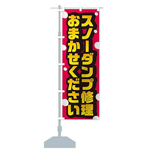 スノーダンプ修理おまかせください のぼり旗(レギュラー60x180cm 左チチ 標準)
