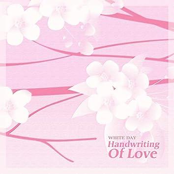 사랑의 손짓