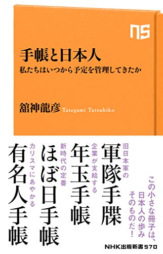 手帳と日本人 私たちはいつから予定を管理してきたか (NHK出版新書)