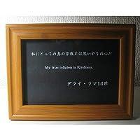 ダライラマ 14世 名言 格言 写真立て グッズ 啓蒙 偉人 雑貨