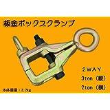 鈑金工具 2Way板金ボックスクランプツール 能力3ton 222NN