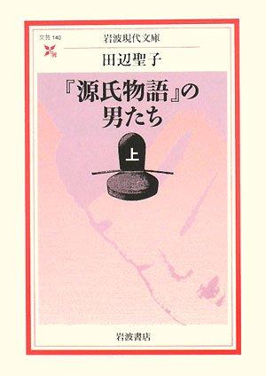 『源氏物語』の男たち〈上〉 (岩波現代文庫)