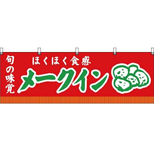 横幕 ほんのり甘い メークイン(赤) YK-126 [並行輸入品]