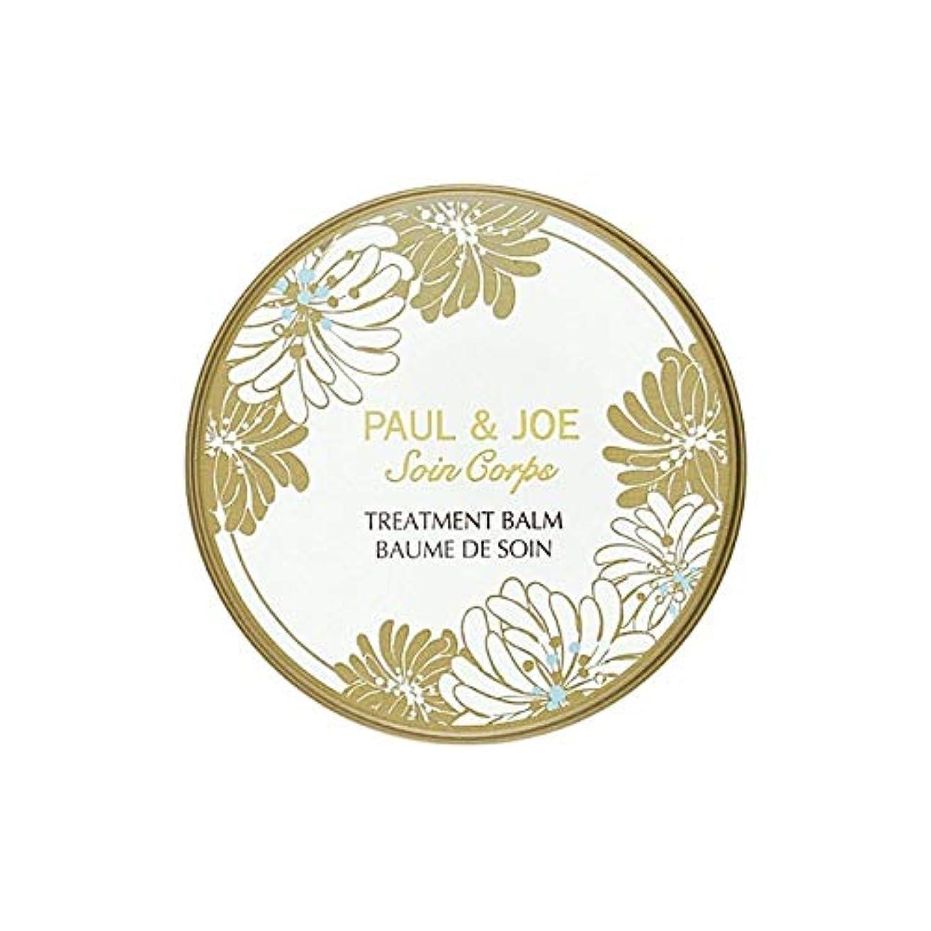 ミッション悲惨な種類[Paul & Joe ] ポール&ジョートリートメントバーム - Paul & Joe Treatment Balm [並行輸入品]