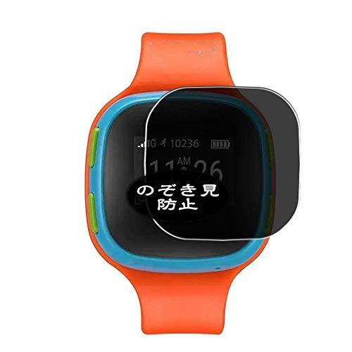 Vaxson Protector de pantalla de privacidad, compatible con el reloj inteligente Alcatel CareTime, protector antiespía [vidrio templado] filtro de privacidad