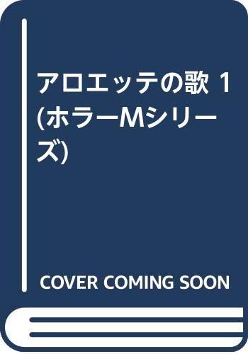 アロエッテの歌 1 (ホラーMシリーズ)