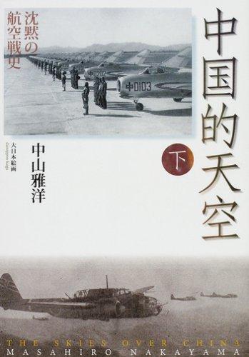 中国的天空〈下〉―沈黙の航空戦史