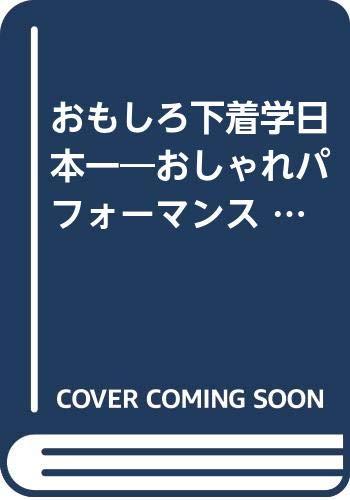 おもしろ下着学日本一―おしゃれパフォーマンス (ベストセラーシリーズ〈ワニの本〉)の詳細を見る