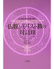 仏教とキリスト教の対話: 浄土真宗と福音主義の信仰 (III)