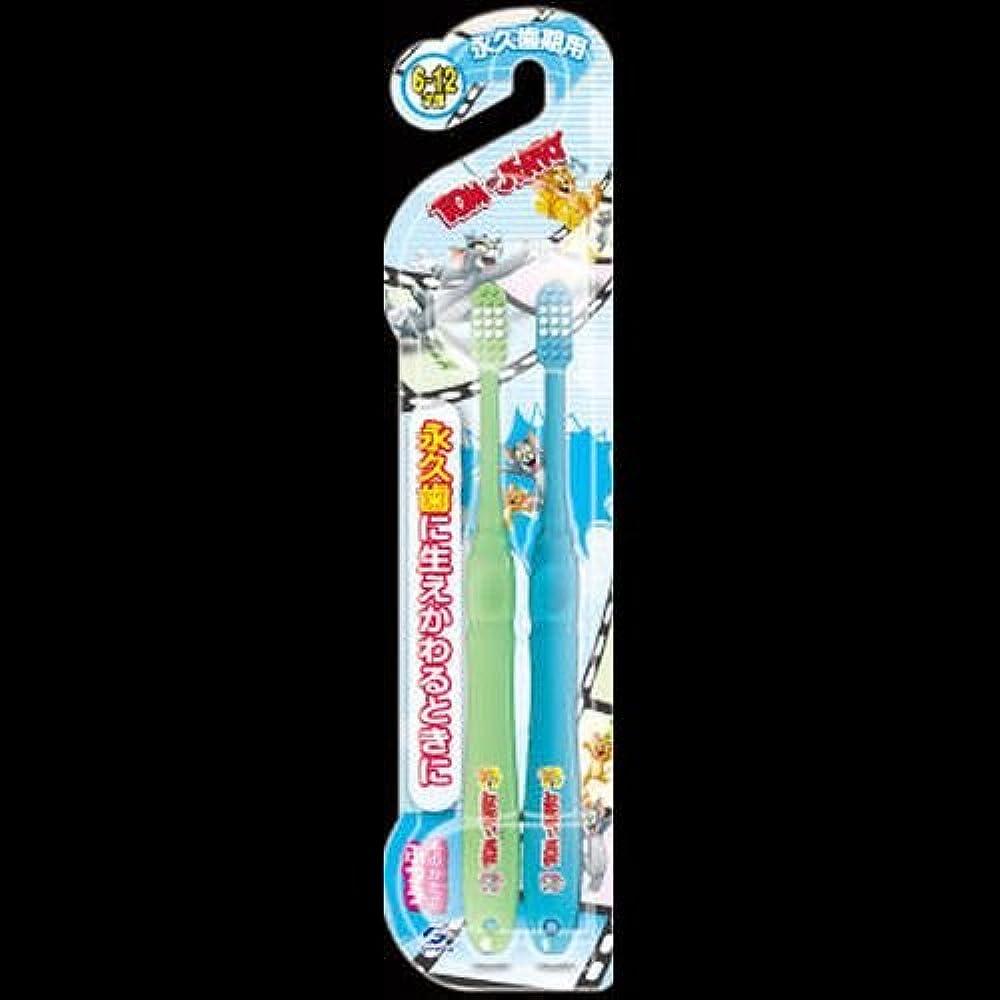 ミトン差し控えるシリンダートム&ジェリーハブラシ 永久歯用(6才-12才) 2本組 ×2セット