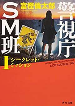 警視庁SM班I シークレット・ミッション (角川文庫)