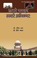 Hamare Adhikar Hamare Kanoon (Hindi) (PB)