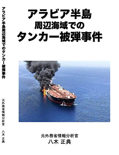 [画像:【Amazon.co.jp 限定】アラビア半島周辺海域でのタンカー被弾事件]