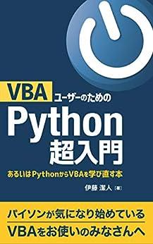 [伊藤 潔人]のVBAユーザーのためのPython超入門: あるいはPythonからVBAを学び直す本