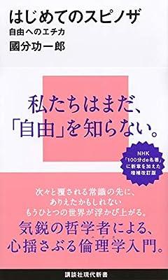 はじめてのスピノザ 自由へのエチカ (講談社現代新書)