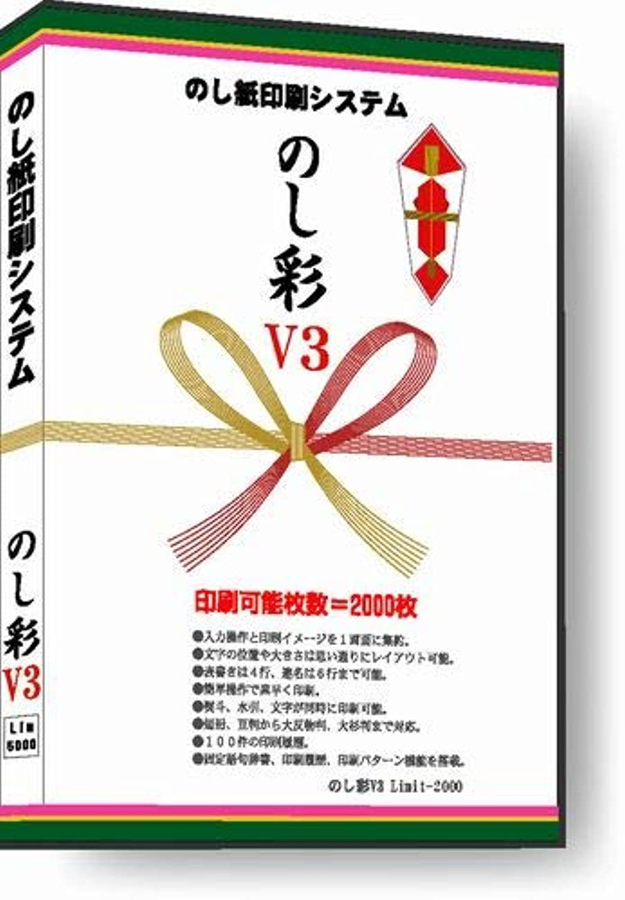 長椅子キャップ期限のし紙印刷ソフト のし彩V3 Limit-2000