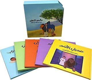 عالمي الصغير (سلسلة من 5 قصص) لصاحب السمو الشيخ محمد بن راشد آل مكتوم