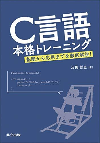 C言語本格トレーニング 基礎から応用までを徹底解説!