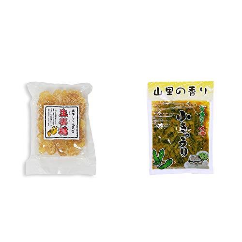 [2点セット] 生姜糖(230g)・山里の香り 青唐辛し味噌 小きゅうり(250g)