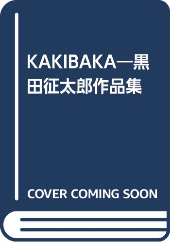KAKIBAKA―黒田征太郎作品集の詳細を見る