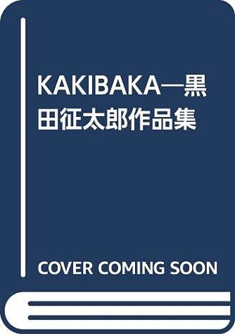 KAKIBAKA―黒田征太郎作品集