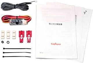 Galleyra(ガレイラ) ステアリングリモコンアダプタ 地デジチューナー用 アルコンプラス マルチ対応品(トヨタ/ダイハツ/レクサス/ホンダ/マツダ/スズキ/日産車用) GPS-MULT07