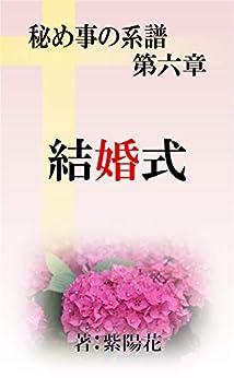 [紫陽花]の秘め事の系譜: 第六章 結婚式