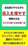 kaishainwoyarinagarashunyuwohuyasukantannahouhou kotsukotsukasegutamenodaiippo (Japanese Edition)