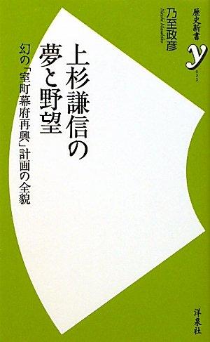 上杉謙信の夢と野望 (歴史新書y)
