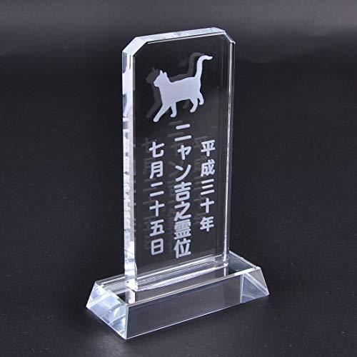 Pet&Love. ペットの位牌 ガラス製 猫モデル(犬猫その他ペット全て対応可)オーダーメイド メッセージ変更可能 (内部刻印, 高さ12cm)