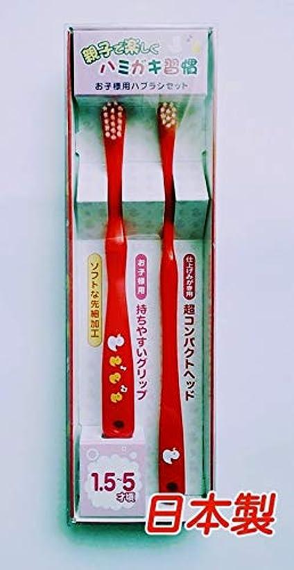 分割腹くさびお子様用ハブラシセット(1.5~5才頃) 親子で楽しくハミガキ習慣 (赤色)