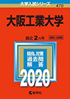 大阪工業大学 (2020年版大学入試シリーズ)