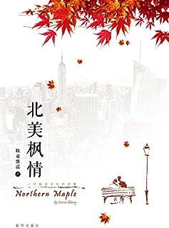 北美枫情 (English Edition)