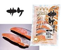オカフーズ 骨取り 切身 百選Plus サケ 60g×30切 鮭