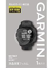 GARMIN(ガーミン) Instinct screen protector M04-JPC10-00