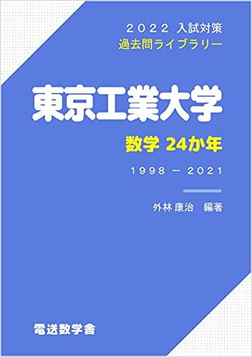 東京工業大学 数学24か年 (2022入試対策 過去問ライブラリー)
