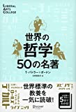 世界の哲学50の名著 新装版 (5分でわかる50の名著シリーズ) (ディスカヴァーリベラルアーツカレッジ) (LIBERAL ARTS COLLEGE)