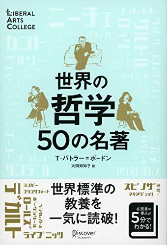 世界の哲学50の名著 新装版 (LIBERAL ARTS COLLEGE)