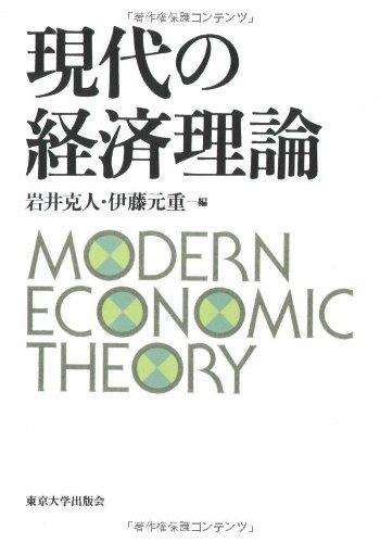 現代の経済理論
