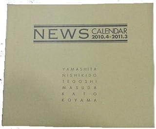 ジャニーズ事務所公認 NEWSカレンダー 2010.4-2011.3 ([カレンダー])