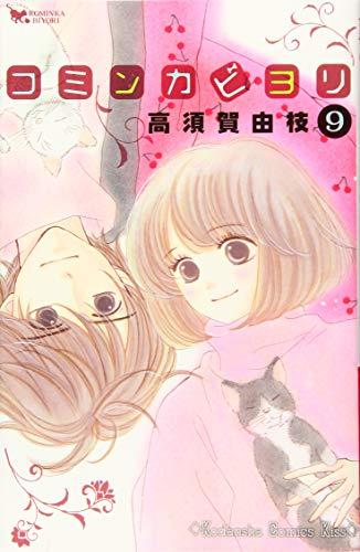 コミンカビヨリ(9) (KC KISS)