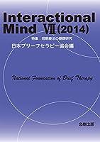 Interactional Mind VII(2014)―特集:短期療法の基礎研究